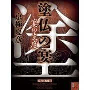塗仏の宴 宴の支度(1) 【電子百鬼夜行】(講談社文庫) [電子書籍]