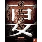 塗仏の宴 宴の支度(3) 【電子百鬼夜行】(講談社文庫) [電子書籍]