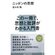 ニッポンの思想(講談社現代新書) [電子書籍]