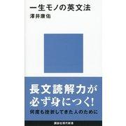 一生モノの英文法(講談社現代新書) [電子書籍]