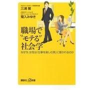 """職場で""""モテる""""社会学―なぜ今、女性は「仕事を楽しむ男」に惹かれるのか(講談社プラスアルファ新書) [電子書籍]"""