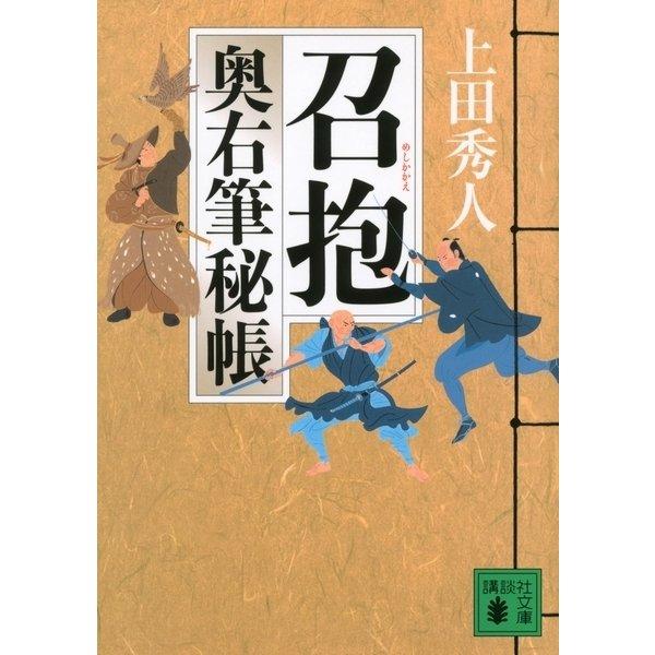 召抱―奥右筆秘帳(講談社文庫) [電子書籍]