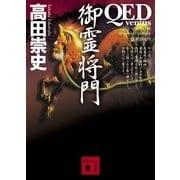 QED ventus 御霊将門(講談社文庫) [電子書籍]