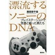 漂流するソニーのDNA―プレイステーションで世界と戦った男たち (講談社) [電子書籍]