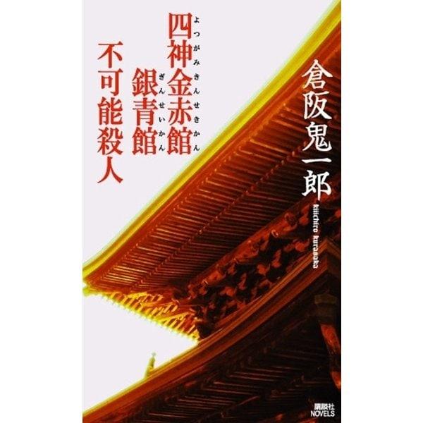 四神金赤館銀青館不可能殺人(講談社ノベルス) [電子書籍]