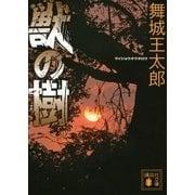 獣の樹(講談社文庫) [電子書籍]
