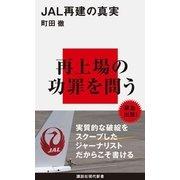 JAL再建の真実(講談社現代新書) [電子書籍]