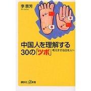中国人を理解する30の「ツボ」―考えすぎる日本人へ(講談社プラスアルファ新書) [電子書籍]