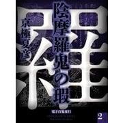 陰摩羅鬼の瑕(2) 【電子百鬼夜行】(講談社文庫) [電子書籍]