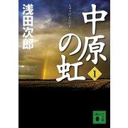 中原の虹〈1〉(講談社文庫) [電子書籍]