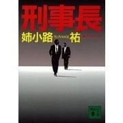 刑事長(デカチョウ)(講談社文庫) [電子書籍]
