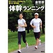 「体幹」ランニング―カリスマコーチが教える走りの「新常識」 (講談社) [電子書籍]