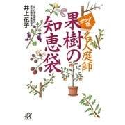 ポケット版 名人庭師 果樹の知恵袋(講談社) [電子書籍]