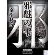 邪魅の雫(1) 【電子百鬼夜行】(講談社文庫) [電子書籍]