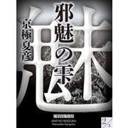 邪魅の雫(2) 【電子百鬼夜行】(講談社文庫) [電子書籍]
