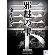 邪魅の雫(3) 【電子百鬼夜行】(講談社文庫) [電子書籍]