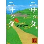 ニサッタ、ニサッタ〈下〉(講談社文庫) [電子書籍]