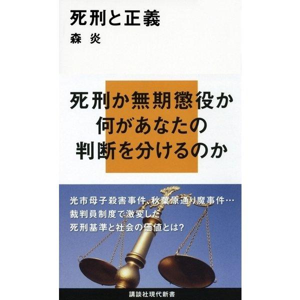 死刑と正義(講談社現代新書) [電子書籍]