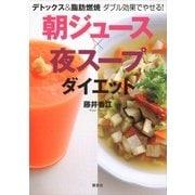 朝ジュース×夜スープダイエット―デトックス&脂肪燃焼 ダブル効果でやせる!(講談社) [電子書籍]