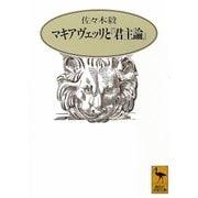 マキアヴェッリと君主論(講談社学術文庫 1109) (講談社学術文庫) [電子書籍]