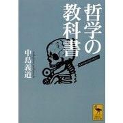 哲学の教科書(講談社学術文庫) [電子書籍]