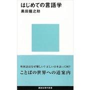はじめての言語学(講談社現代新書) [電子書籍]