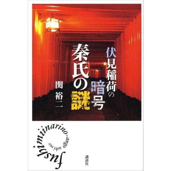 伏見稲荷の暗号 秦氏の謎 (講談社) [電子書籍]