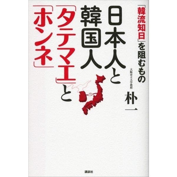 日本人と韓国人「タテマエ」と「ホンネ」―「韓流知日」を阻むもの (講談社) [電子書籍]