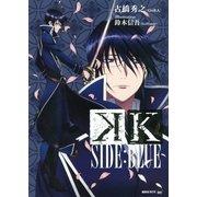 K SIDE:BLUE(講談社) [電子書籍]