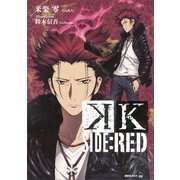 K SIDE:RED(講談社) [電子書籍]