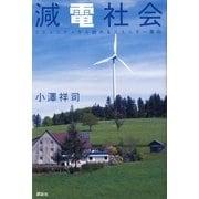 減電社会―コミュニティから始めるエネルギー革命 (講談社) [電子書籍]
