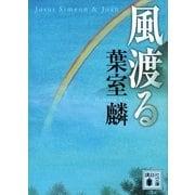 風渡る(講談社文庫) [電子書籍]
