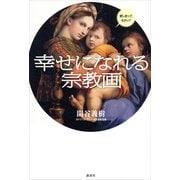 幸せになれる宗教画 (講談社) [電子書籍]