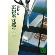 広報室沈黙す〈上〉(講談社文庫) [電子書籍]