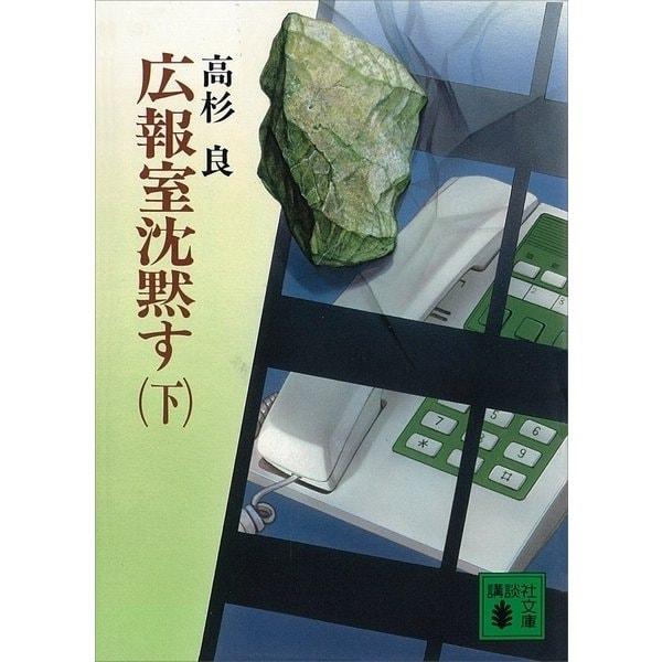 広報室沈黙す〈下〉(講談社文庫) [電子書籍]
