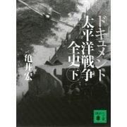 ドキュメント 太平洋戦争全史〈下〉(講談社文庫) [電子書籍]