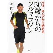 ウォーキングから始める50歳からのフルマラソン (講談社) [電子書籍]
