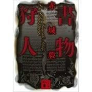 書物狩人(ル・シヤスール)(講談社文庫) [電子書籍]