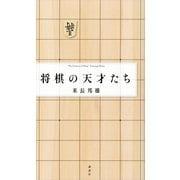 将棋の天才たち (講談社) [電子書籍]
