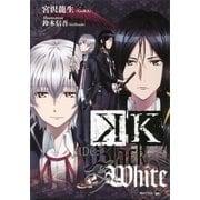 K SIDE:BLACK & WHITE(講談社) [電子書籍]