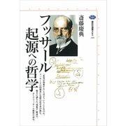 フッサール起源への哲学(講談社選書メチエ) [電子書籍]