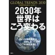 2030年世界はこう変わる―アメリカ情報機関が分析した「17年後の未来」 (講談社) [電子書籍]