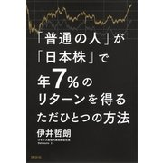 「普通の人」が「日本株」で年7%のリターンを得るただひとつの方法 (講談社) [電子書籍]
