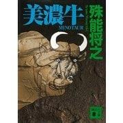 美濃牛(講談社文庫) [電子書籍]