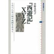 『西遊記』XYZ―このへんな小説の迷路をあるく(講談社選書メチエ) [電子書籍]