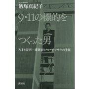 9・11の標的をつくった男―天才と差別 建築家ミノル・ヤマサキの生涯 (講談社) [電子書籍]
