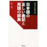 日本語の正しい表記と用語の辞典 第3版 (講談社) [電子書籍]