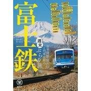 富士鉄―世界遺産・富士山と列車を撮る週末ぶらり旅(講談社) [電子書籍]