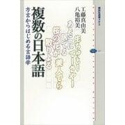 複数の日本語―方言からはじめる言語学(講談社選書メチエ) [電子書籍]