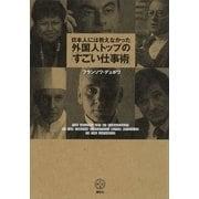 日本人には教えなかった外国人トップの「すごい仕事術」(講談社BIZ) [電子書籍]